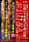 川俣シャモまつりポスター
