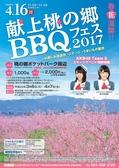 献上桃の郷 BBQフェス2017