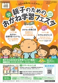 親子のためのおかね学習フェスタ 福島