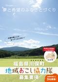 福島県川俣町 地域おこし協力隊 募集要項