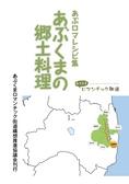 あぶくまの郷土料理 第2版