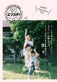 エフステ! Vol.2