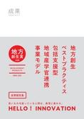 【成果】平成29年度ふくいろキラリ事業成果報告集