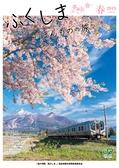 ふくしまほんものの旅 20119春号JR版