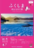 ふくしまほんものの旅 2020秋・冬号JR版
