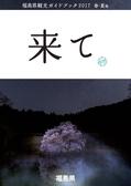 福島県観光ガイドブック2017春・夏版来て
