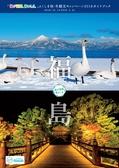「福が満開、福のしま。」ふくしま秋・冬観光キャンペーン2018ガイドブック