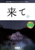 福島県観光ガイドブック2018 春・夏版