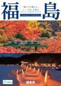 「福が満開、福のしま。」ふくしま秋・冬観光キャンペーン2019ガイドブック