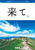 福島県観光ガイドブック2019春・夏版