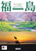 「福が満開、福のしま。」ふくしま春・夏観光キャンペーン2020ガイドブック