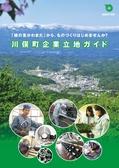 川俣町企業立地ガイド