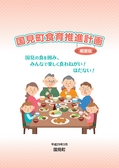 国見町食育推進計画 概要版 29年3月発行