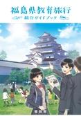 福島県教育旅行総合ガイドブック