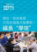 福島県教育旅行総合ガイドブック翻訳版