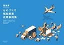 福島県 ものづくり補助事業成果事例集