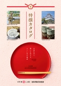 県産品特選カタログ2020