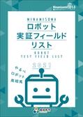 ロボット実証フィールドリスト2021